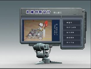 机械创新设计图片