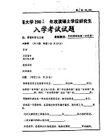 上海大学研究生入学考试科技情报检索