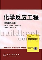 fogler化学反应工程