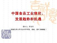 中国食品工业现状、发展趋势和机遇