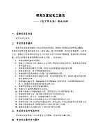 中国石油大学(华东)化工综合考试大纲