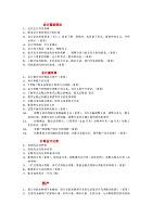 浙江大学会计学复习