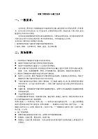 安防工程的设计与施工技术 (1)
