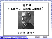 吉布斯(Gibbs,Josiah Willard)(ppt文件)