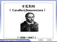 卡瓦列利(Cavalieri,Bonaventara)(ppt文件)