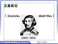 艾森斯坦(Eisentein,Ferdinand Gotthold Max)(ppt文件)