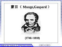 蒙日(Monge,Gaspard)(ppt文件)