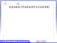 隐函数的二阶导数(ppt文件)