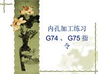 数车G74