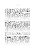 中国近现代史纲要 名词解释