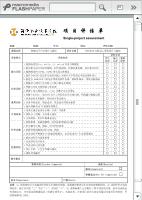 项目评估单_情境一:仪表显示系统设计与测试拓展项目II:16*64LED点阵_智能电子产品设计与测试