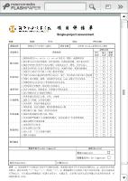 项目评估单_情境一:仪表显示系统设计与测试拓展项目III:点阵型LCD汉化_智能电子产品设计与测试