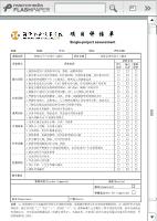 项目评估单_情境六:单相交流电压智能数项目1:纯数显仪表设计与测试_智能电子产品设计与测试