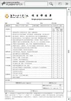 项目评估单_情境六:单相交流电压智能数显仪表设计与测试拓展项目:数显&RS485&4~20mA仪表设计与测试_智能电子产品设计与测试