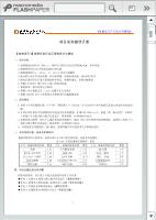 实训指导手册_情境一:仪表显示系统设计与测试拓展项目I:数码管串行显示_智能电子产品设计与测试