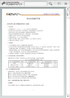实训指导手册_情境二:仪表键盘系统设计与测试项目2:矩阵键盘系统设计_智能电子产品设计与测试