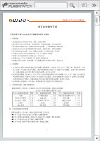 实训指导手册_情境三:仪表信号测量系统设项目2:市电电压信号测量_智能电子产品设计与测试