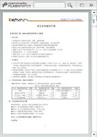 实训指导手册_情境四:仪表通信系统设计与测试项目1:RS232通信系统设计_智能电子产品设计与测试
