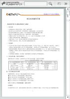 实训指导手册_情境四:仪表通信系统设计与测试拓展项目:多点通信系统设_智能电子产品设计与测试