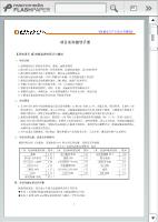 实训指导手册_情境六:单相交流电压智能数显仪表设计与测试项目1:纯数显仪表设计与测试_智能电子产品设计与测试