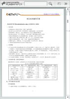 实训指导手册_情境六:单相交流电压智能数显仪表设计与测试拓展项目:数显&RS485&4~20mA仪表设计与测试_智能电子产品设计与测试