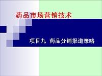 药品市场营销技术_项目9 药品分销渠道策略