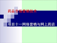 药品市场营销技术_项目11 网络营销与网上商店