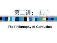北京大学中国哲学史2-孔子