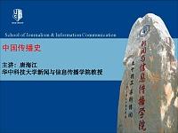 中国新闻传播史课件第一讲