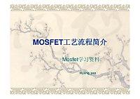 MOSFET工艺流程简介