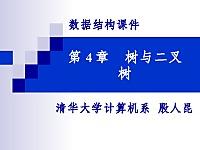 数据结构课件-04