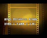 2003年黑龙江红马山、兔子地遗址教学录象(第1集)