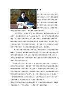 俄语实践教师介绍