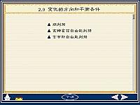 热力学第二定律09