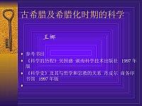 科学技术史系列讲座(2003)