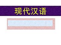 现代汉语绪论