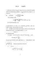 光学信息技术原理及应用习题解答(07章)