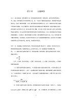 光学信息技术原理及应用习题解答(10章)