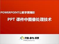 第三讲:PPT课件制作中的图像处理