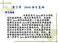 第3章  Java语言基础