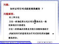 行列式性质的应用2(ppt文件)