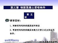 建筑结构_胡兴福_第三章钢筋混凝土受弯构件第5讲