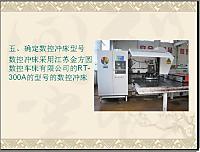 成型设备操作与调试_马广_课件数控冲床操作与调试29