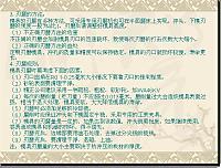 成型设备操作与调试_马广_课件数控冲床操作与调试36