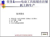 成型设备操作与调试_马广_课件注射机操作与调试2