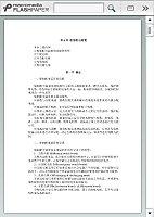 船舶电站组建与调试_王文义_电子教材第5章