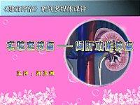 健康评估_谢玉琳_网络课程24肝肾功能检查