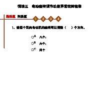 汽车舒适与安全系统检修_李春明_自我测试情境5