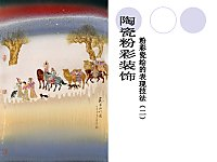 陶瓷粉彩装饰_李文跃_陶瓷粉彩的表现技法(二)