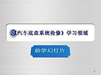 汽车底盘系统检修_戚晓霞_领域1学习情境1.7自动变速器频繁跳档助学幻灯片
